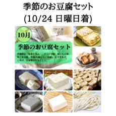 kisetsu21-10-24
